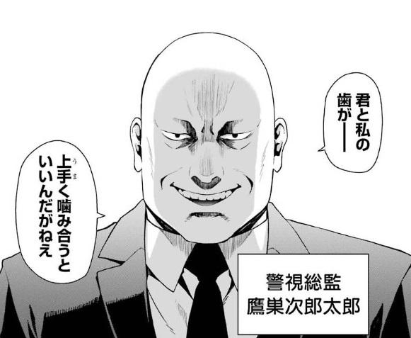 鷹巣次郎太郎