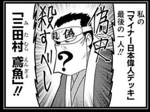 マイナー偉人2