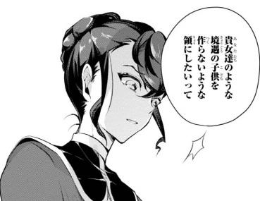 「公爵令嬢の嗜み」ターニャ