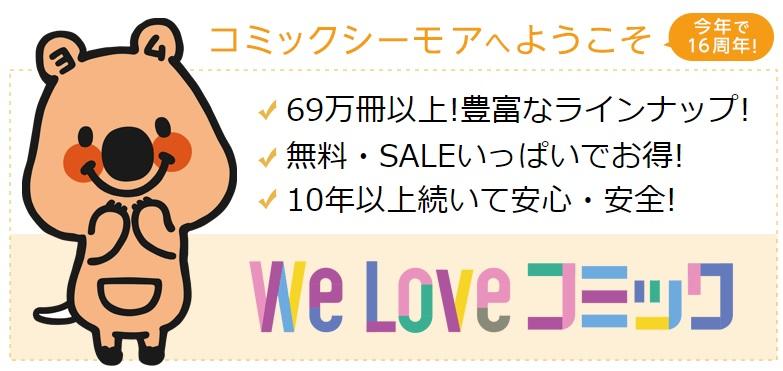 「コミックシーモア」69万冊