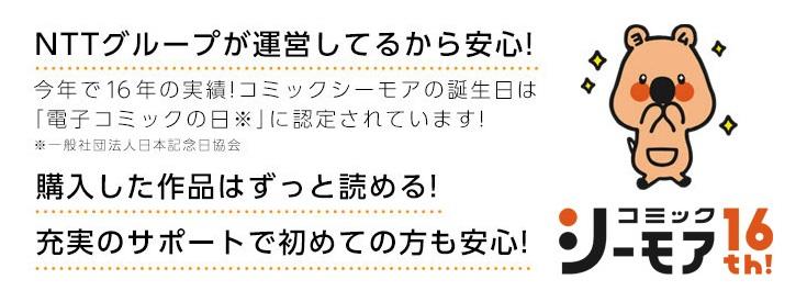 「コミックシーモア」NTTグループ