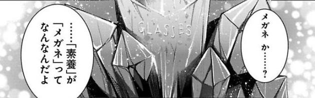 「俺のメガネはたぶん世界征服できると思う。」素養メガネ