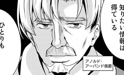「最強の黒騎士戦闘メイドに転職する」アノルド