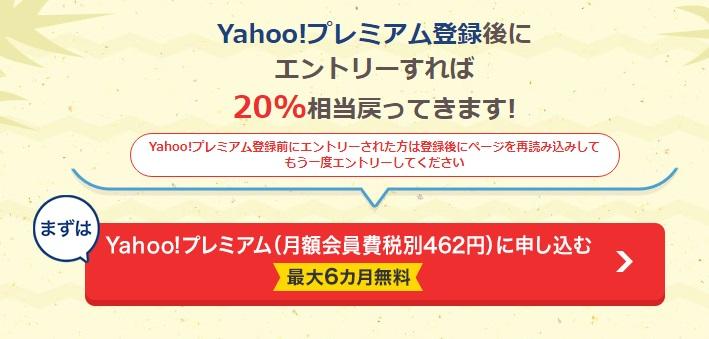 「ebook」yahooプレミア6ヶ月無料