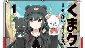 くま クマ 熊 ベアーアイキャッチ