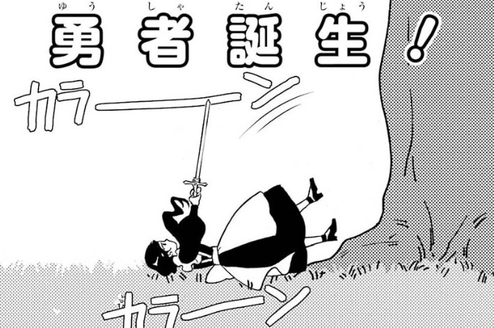 「侍女なのに…聖剣を抜いてしまった!」勇者誕生