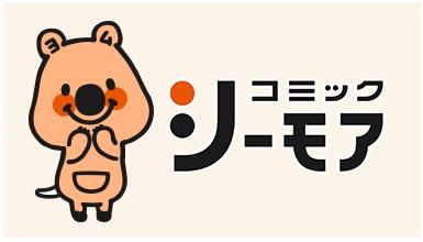 「コミックシーモア」ロゴ