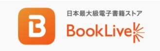 「BookLive!」アイキャッチ