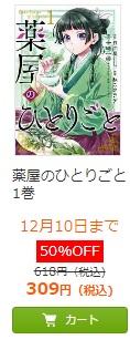 「BookLive!」激安セール3