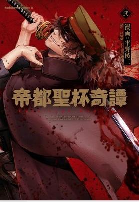 『帝都聖杯奇譚 Fate/type Redline 2巻』アイキャッチ