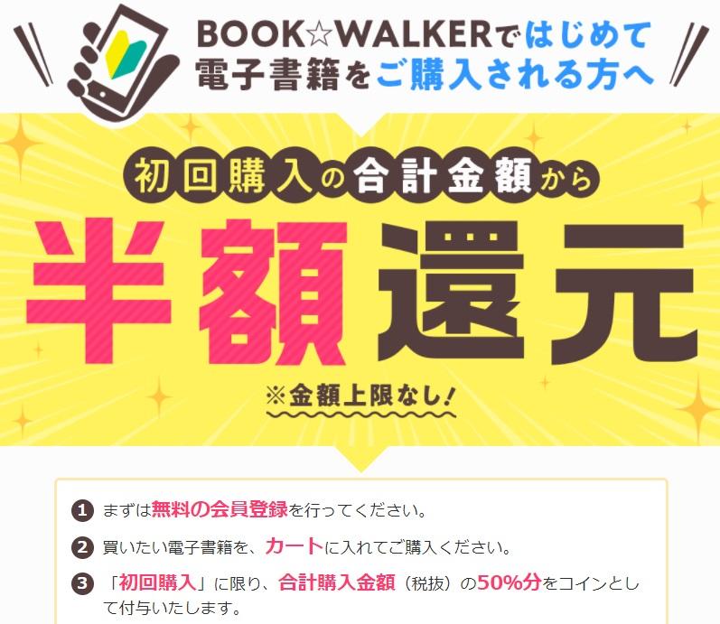 BOOKWALKER初回購入半額還元