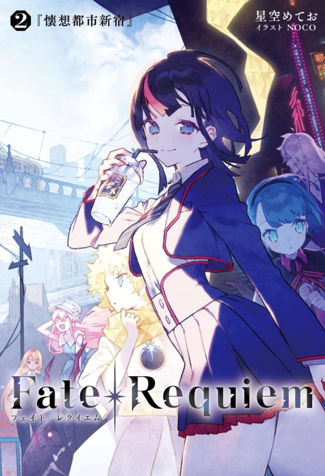 「Fate/Requiem」
