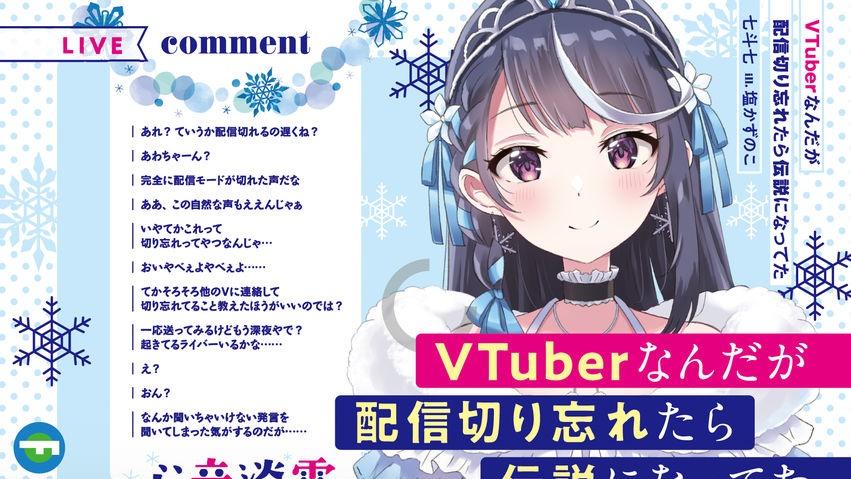 「VTuberなんだが~」アイキャッチ